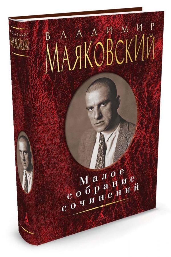 Малое собрание сочинений/Маяковский В. Маяковский В.