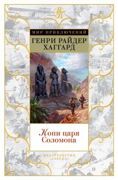 Копи царя Соломона - фото 1