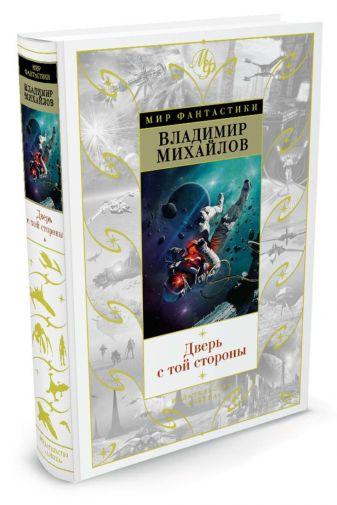 Михайлов В. - Дверь с той стороны обложка книги