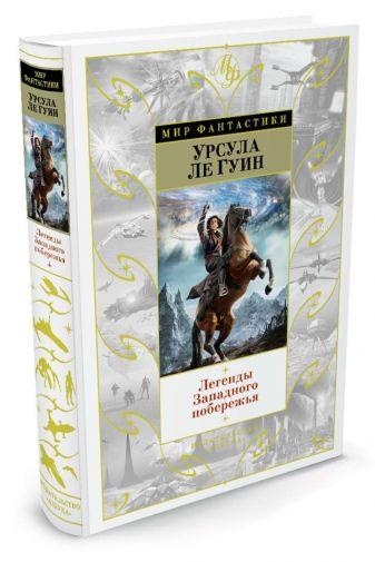 Ле Гуин У. - Легенды Западного побережья обложка книги