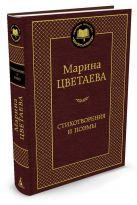 Стихотворения и поэмы/Цветаева М.