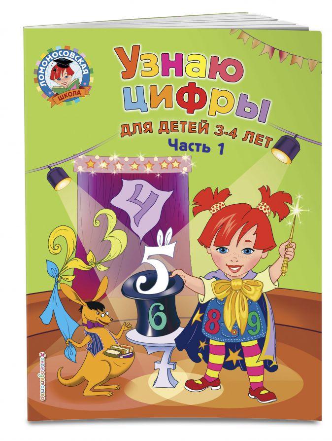 Н. В. Володина - Узнаю цифры: для детей 3-4 лет. Ч. 1 обложка книги