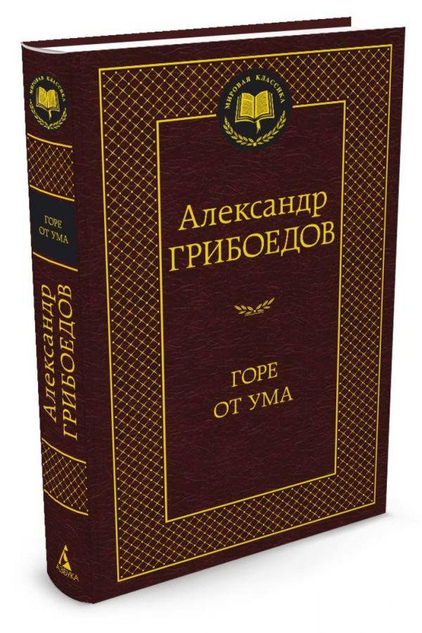 Горе от ума Грибоедов А.