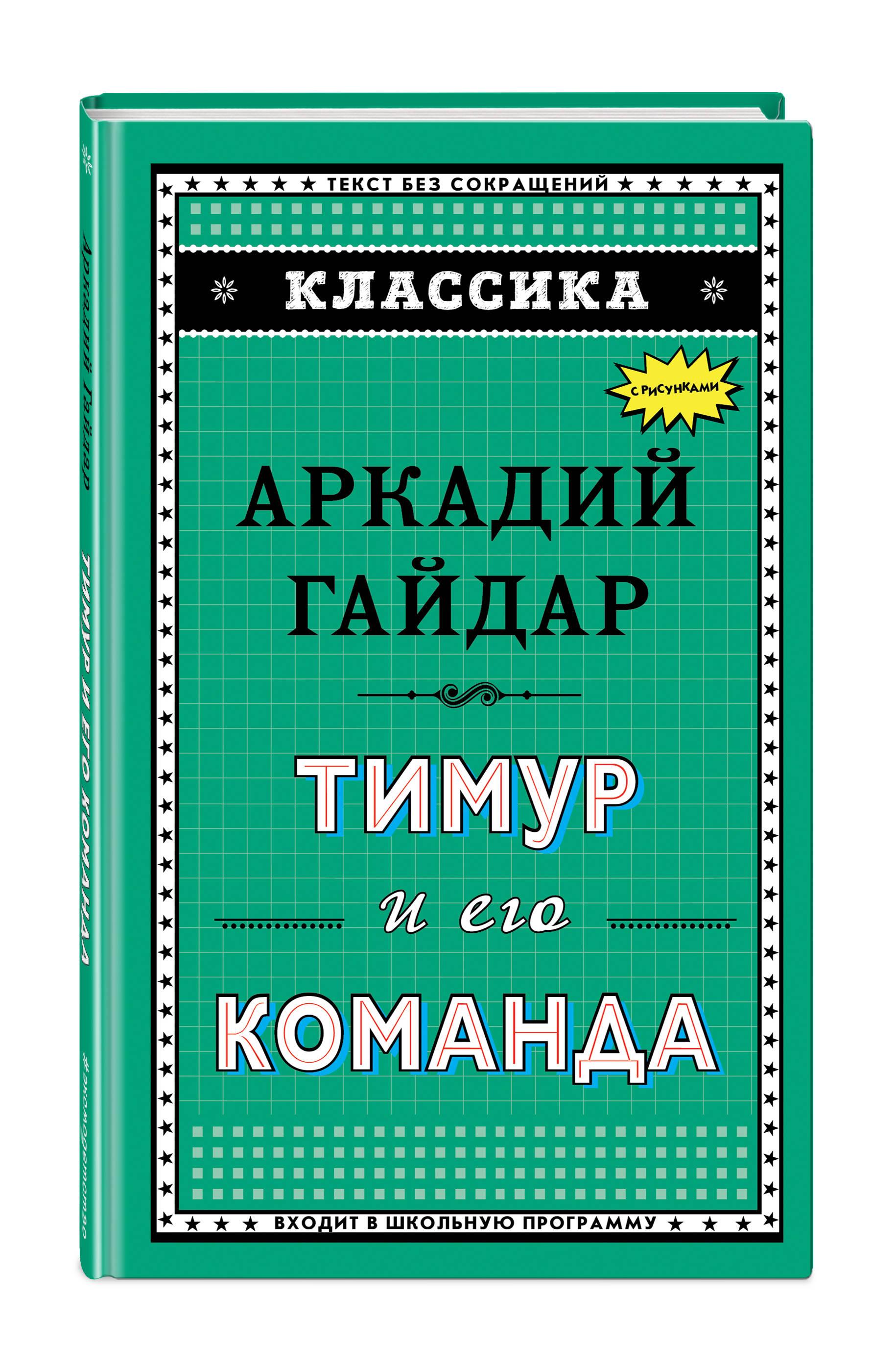 Гайдар Аркадий Петрович Тимур и его команда