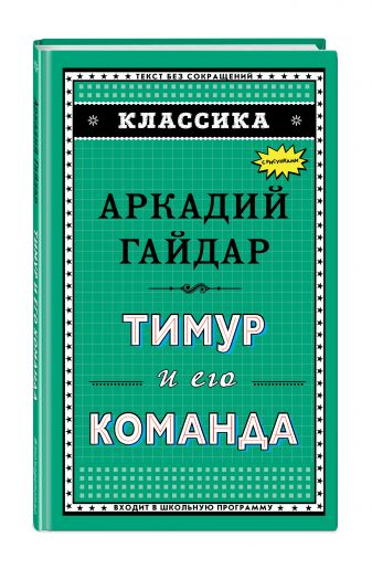 А. П. Гайдар - Тимур и его команда обложка книги