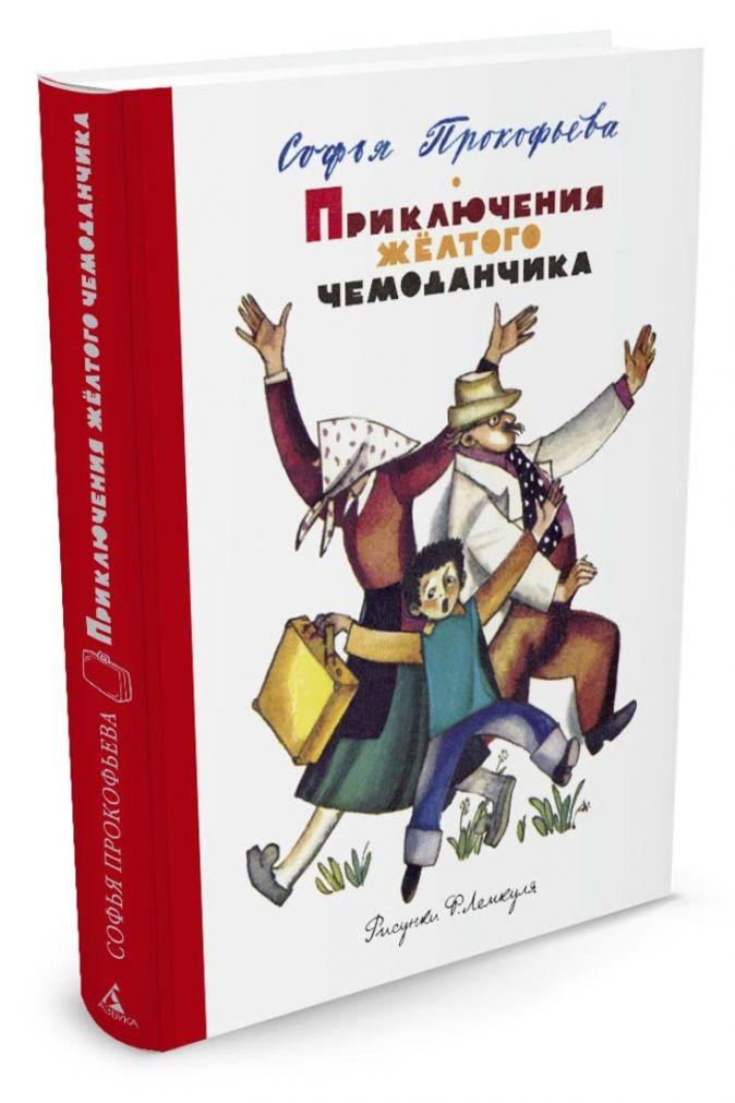 Прокофьева С. - Приключения желтого чемоданчика (Рисунки Ф. Лемкуля) обложка книги