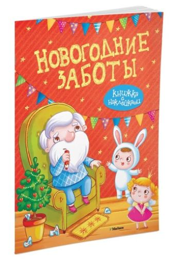Новогодние заботы (с наклейками) Земнов М., Александрова О.