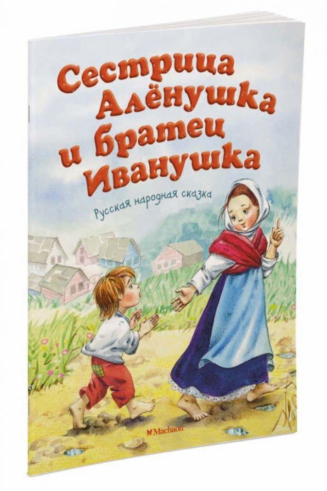 Толстой А.Н. - Сестрица Аленушка и братец Иванушка (нов.обл.) обложка книги