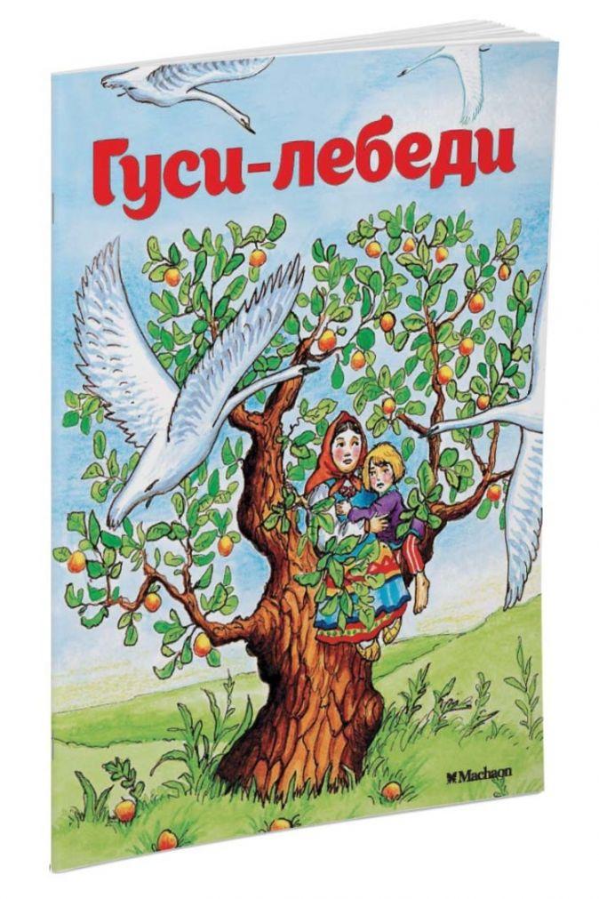 Гуси-лебеди (нов.обл.) Афанасьев А.Н.