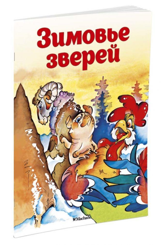 Зимовье зверей (нов.обл.) Афанасьев А.Н.