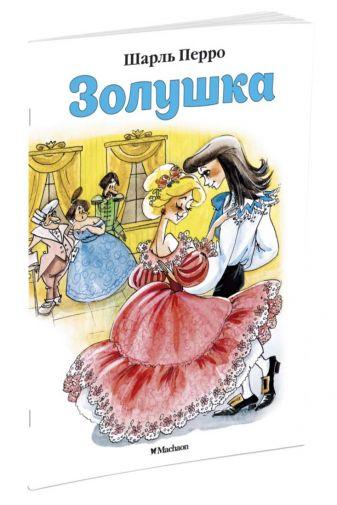 Перро Ш. - Золушка (нов.обл.) обложка книги
