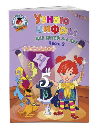 Н. В. Володина - Узнаю цифры: для детей 3-4 лет. Ч. 2 обложка книги