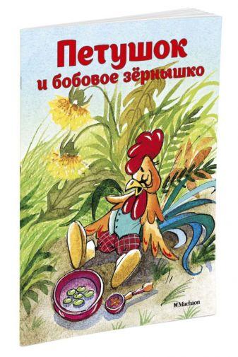 Капица О. - Петушок и бобовое зернышко (нов.обл.) обложка книги
