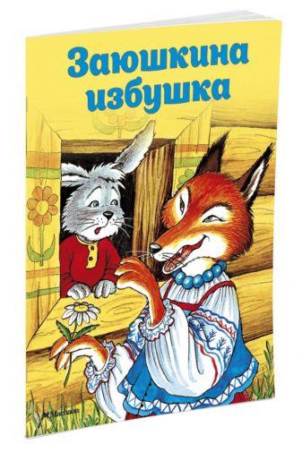 Капица О. - Заюшкина избушка (нов.обл.*) обложка книги