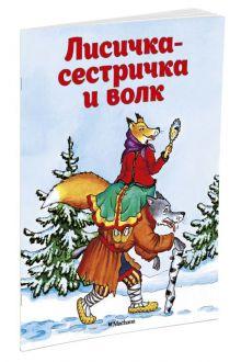 Лисичка-сестричка и волк (нов.обл.)
