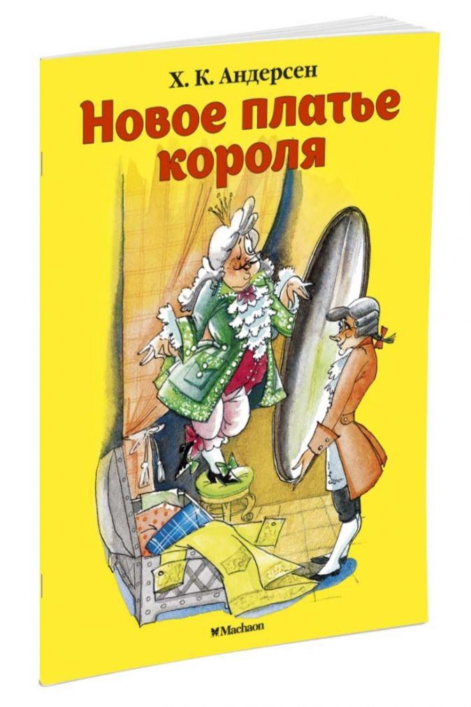 Андерсен Х.К. - Новое платье короля (нов.обл.) обложка книги