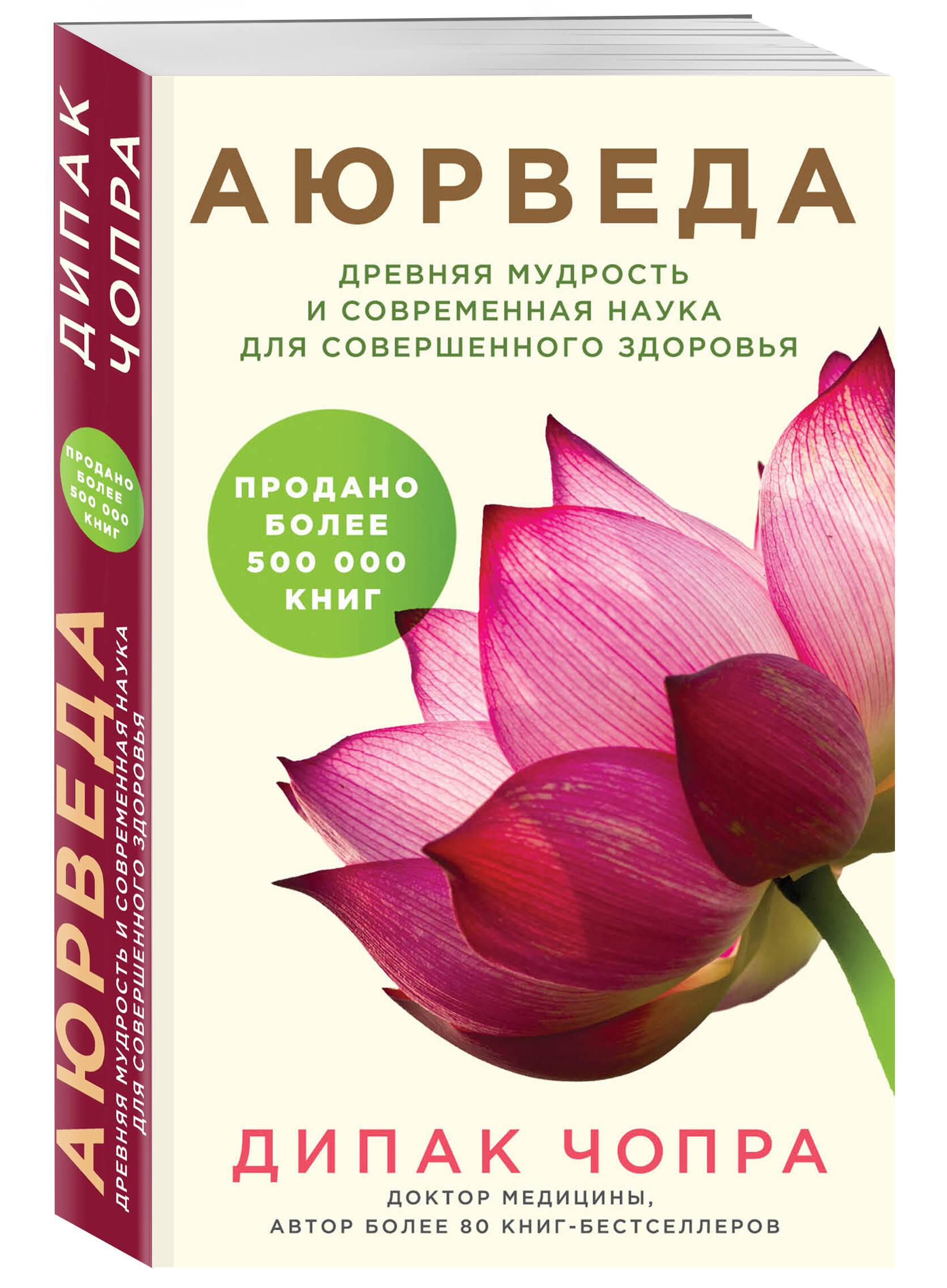 Дипак Чопра Аюрведа. Древняя мудрость и современная наука для совершенного здоровья стоимость