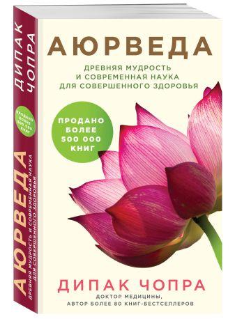 Дипак Чопра - Аюрведа. Древняя мудрость и современная наука для совершенного здоровья обложка книги