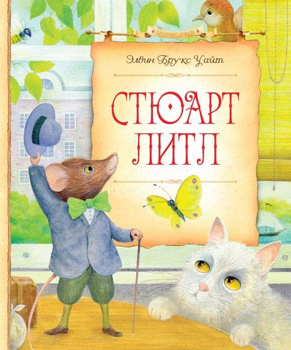 Уайт Э.Б. Стюарт Литл