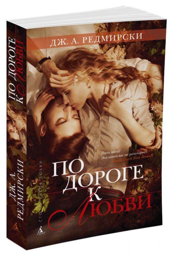 По дороге к любви (мягк/обл.) Редмирски Дж.А.