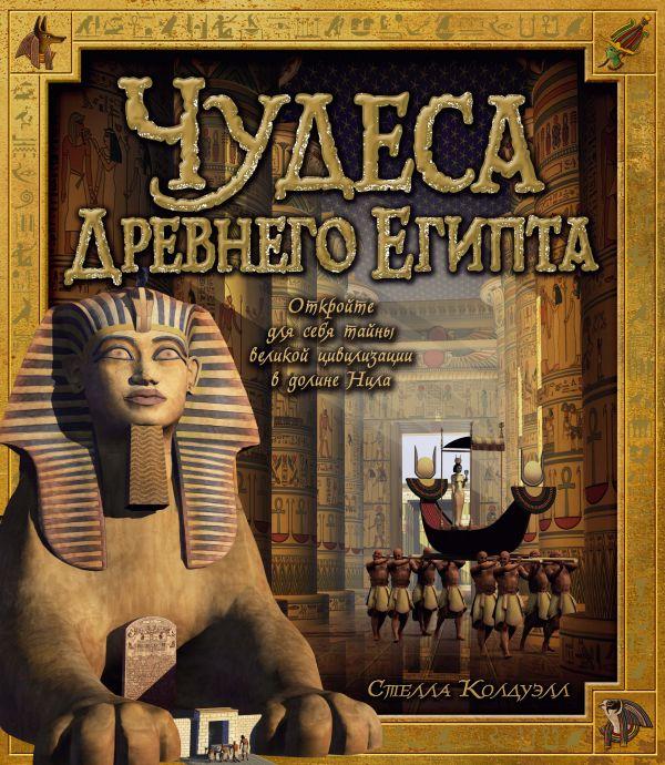Чудеса Древнего Египта Колдуэлл С.