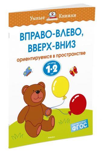 Земцова О.Н. - Вправо-влево, вверх-вниз (1-2 года) обложка книги