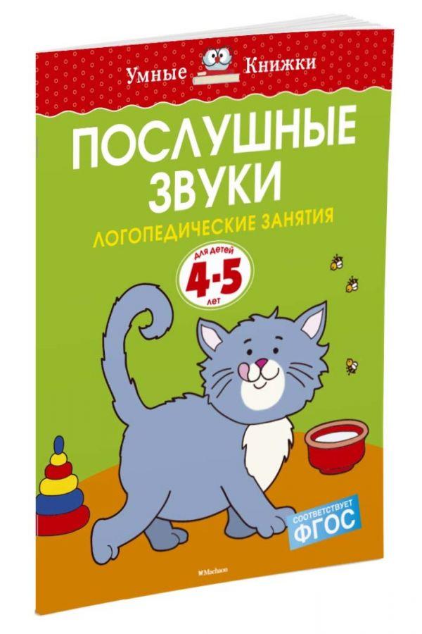 Послушные звуки (4-5 лет) Земцова О.Н.