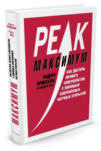 Эрикссон А., Пул Р. - Максимум. Как достичь личного совершенства с помощью современных научных открытий обложка книги