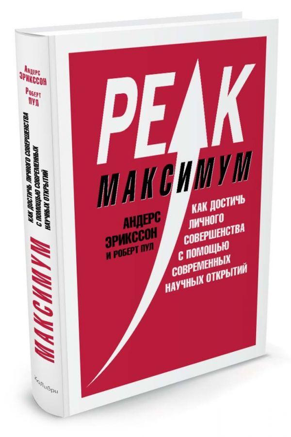 Максимум. Как достичь личного совершенства с помощью современных научных открытий Эрикссон А., Пул Р.