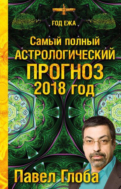 Самый полный астрологический прогноз на 2018 год - фото 1