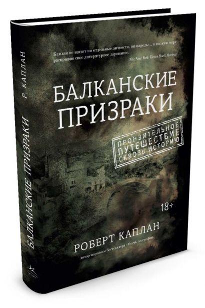 Балканские призраки. Пронзительное путешествие сквозь историю - фото 1
