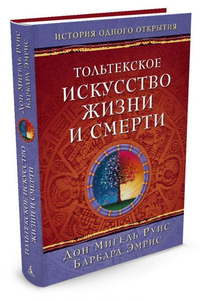 Руис Д.М., Эмрис Б. - Тольтекское искусство жизни и смерти обложка книги