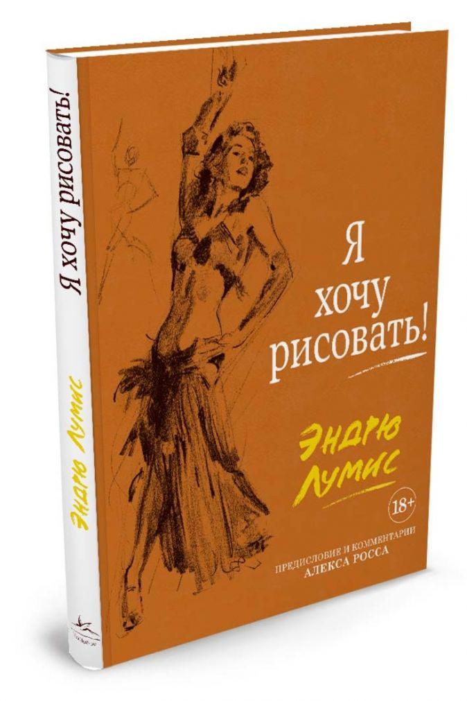 Лумис Э. - Я хочу рисовать! (с комментариями Алекса Росса) обложка книги
