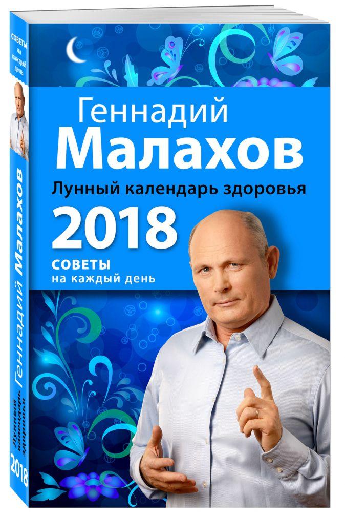 Лунный календарь здоровья. 2018 год Геннадий Малахов