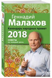 Календарь народных примет. 2018 год