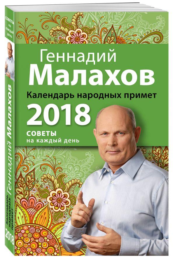 Календарь народных примет. 2018 год Геннадий Малахов