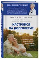 Собчик Л.Н. - Настройся на долголетие. Как сохранить здоровье, память и способность радоваться жизни до старости' обложка книги
