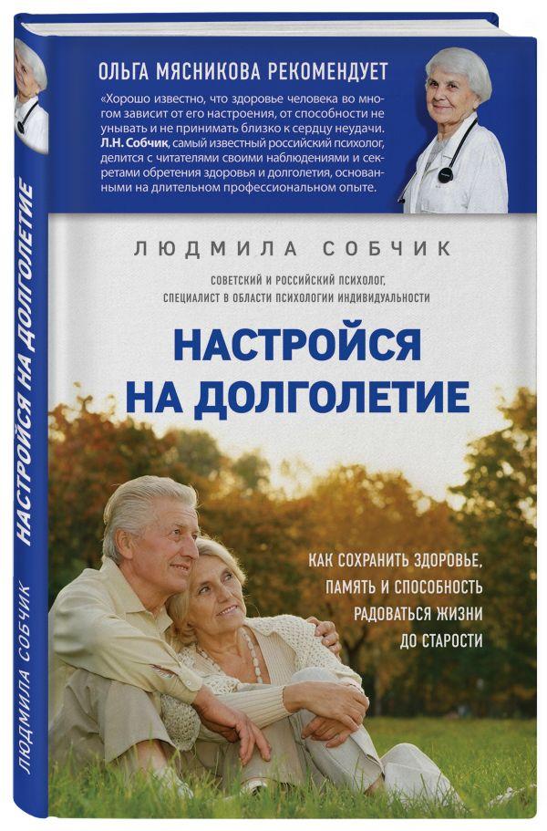 Настройся на долголетие. Как сохранить здоровье, память и способность радоваться жизни до старости Собчик Л.Н.