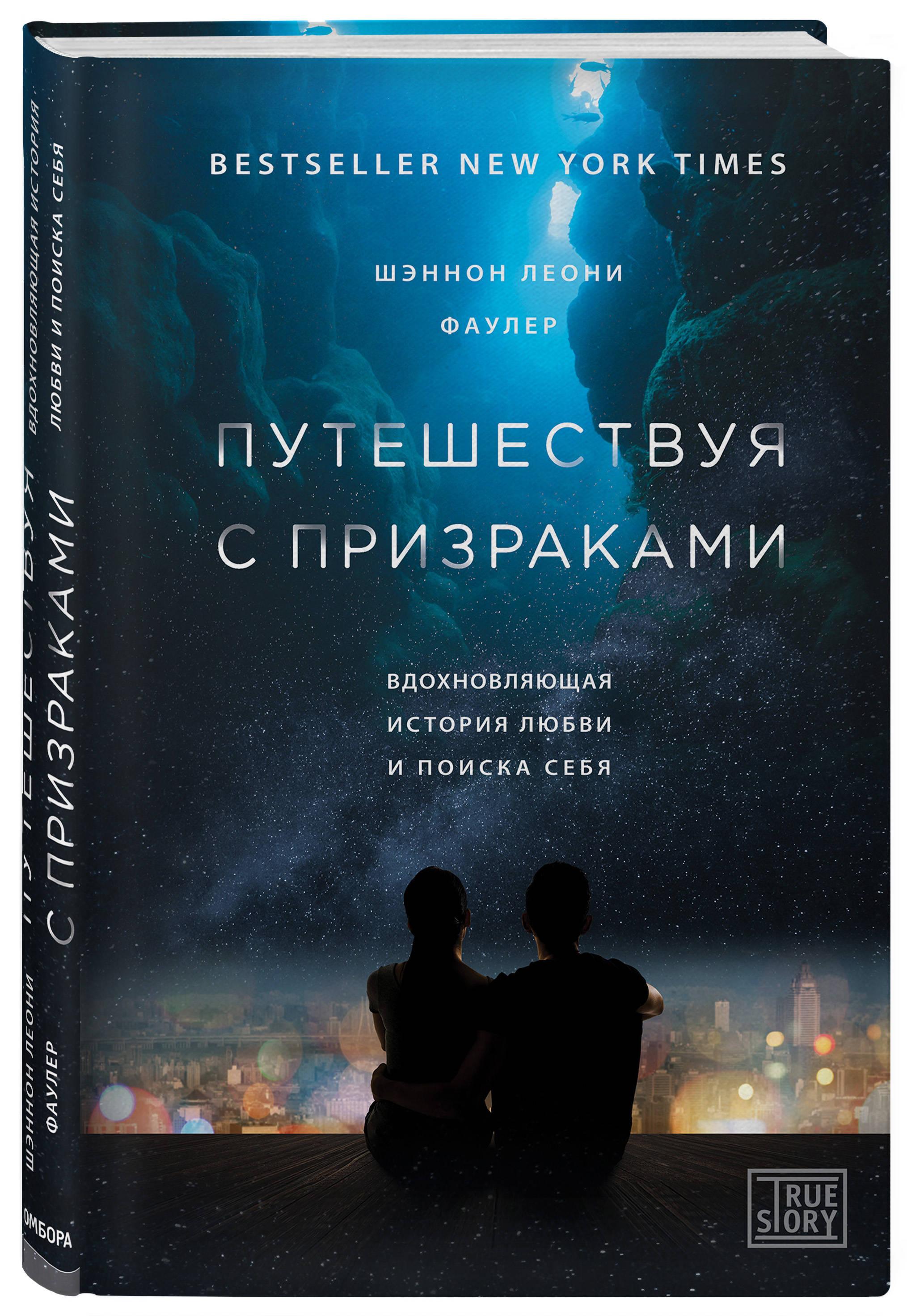 Шэннон Леони Фаулер Путешествуя с призраками. Вдохновляющая история любви и поиска себя