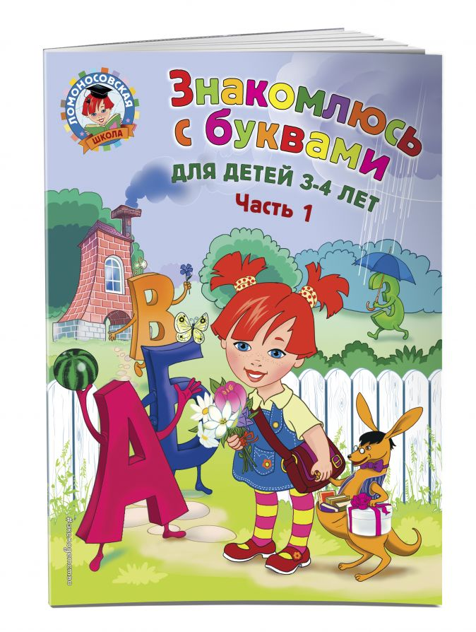 Знакомлюсь с буквами: для детей 3-4 лет. Ч. 1 Н. В. Володина