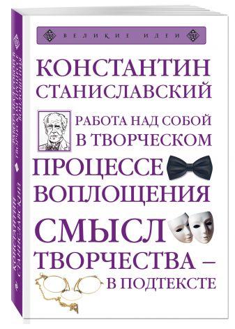Константин Станиславский - Работа над собой в творческом процессе воплощения обложка книги