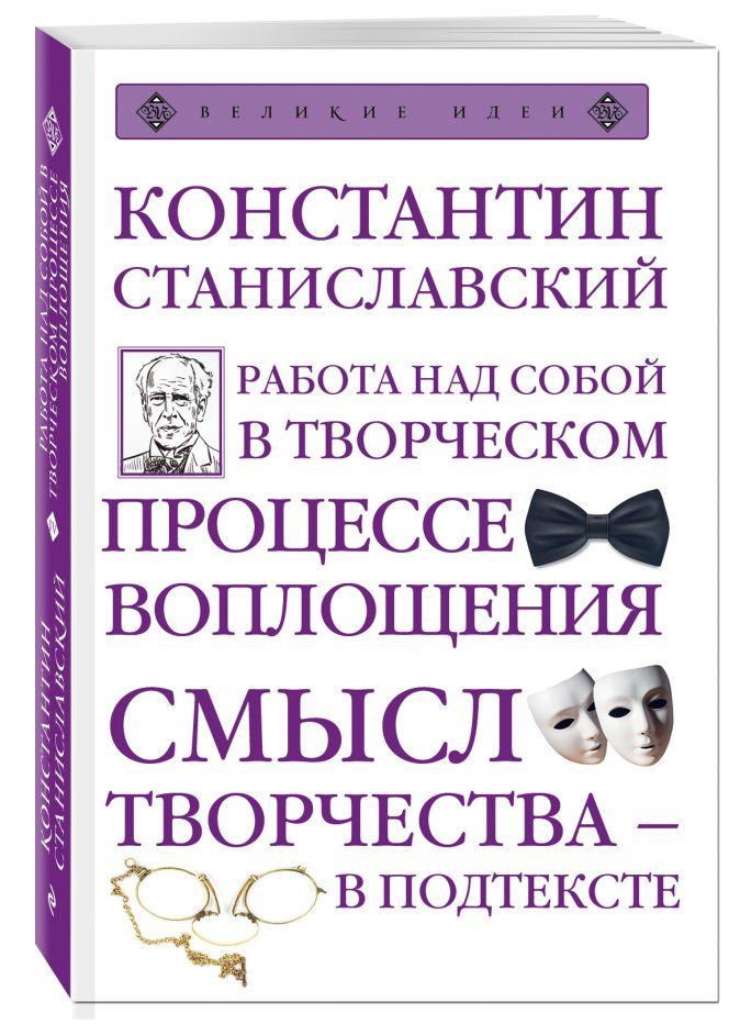 Работа над собой в творческом процессе воплощения Константин Станиславский