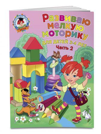 Н. В. Володина - Развиваю мелкую моторику: для детей 3-4 лет. Ч. 2 обложка книги