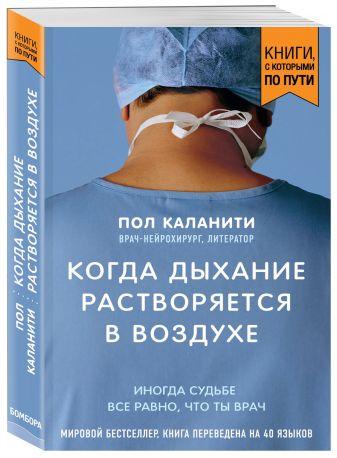 Пол Каланити - Когда дыхание растворяется в воздухе. Иногда судьбе все равно, что ты врач (покет) обложка книги
