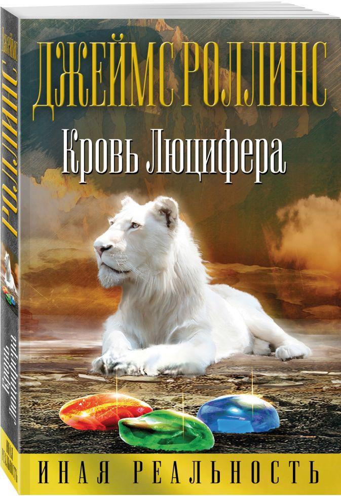 Джеймс Роллинс, Ребекка Кантрелл - Кровь Люцифера обложка книги