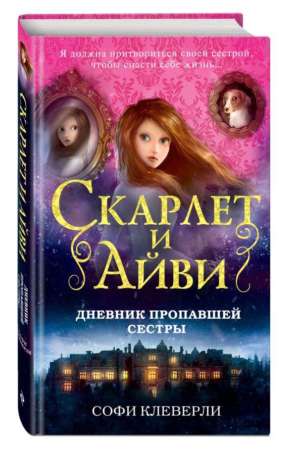 Zakazat.ru: Дневник пропавшей сестры (#1). Клеверли Софи