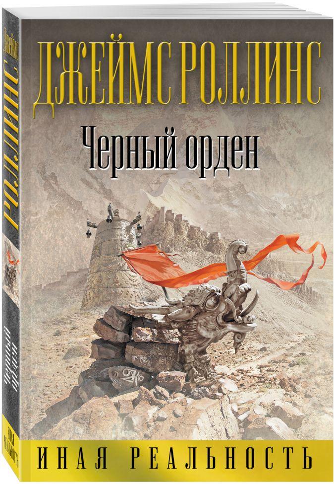 Джеймс Роллинс - Черный орден обложка книги