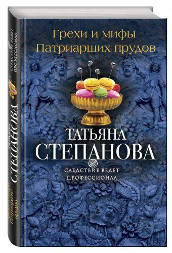Грехи и мифы Патриарших прудов Татьяна Степанова