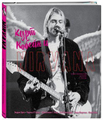 Курт Кобейн и Nirvana. Иллюстрированная история группы