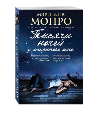 Тысячи ночей у открытого окна Мэри Элис Монро